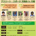 アスリートスポーツ交流会 in 川越
