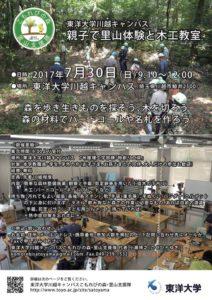 親子で里山体験と木工教室 @ 東洋大学川越キャンパス7号館理工学部棟「物創り工房」