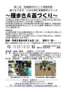 第1回有機稲作ポイント現地研修 @ 川越市北部地域ふれあいセンター→高梨農園
