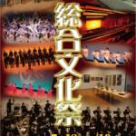 川越市総合文化祭