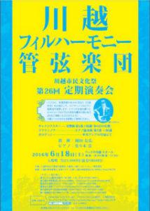 川越フィルハーモニー定期演奏会 @ ウェスタ川越(大ホール)