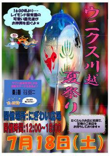ウニクス川越☆夏祭り