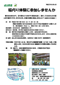 稲刈り体験 @ みなみかぜ地域交流センター前(集合場所)