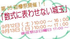 欅祭35th @ 城北埼玉中学・高等学校