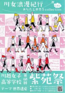 紫苑祭68th @ 埼玉県立川越女子高等学校