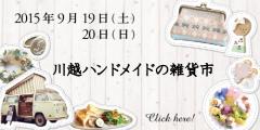 ハンドメイドの雑貨市Vol.4 @ 小江戸蔵里