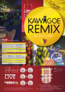 Kawagoe REMIX @ 連馨寺(ライブ)&一番街(ライトアップ)