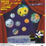 小江戸川越キャラクター祭り