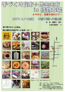 手作り食市+めきき市 in 織物市場 @ 蓮馨寺