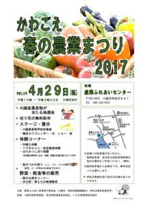 かわごえ春の農業まつり @ 川越市農業ふれあいセンター