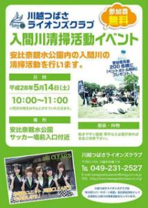 入間川清掃活動イベント @ 安比奈親水公園(サッカー場入り口付近)