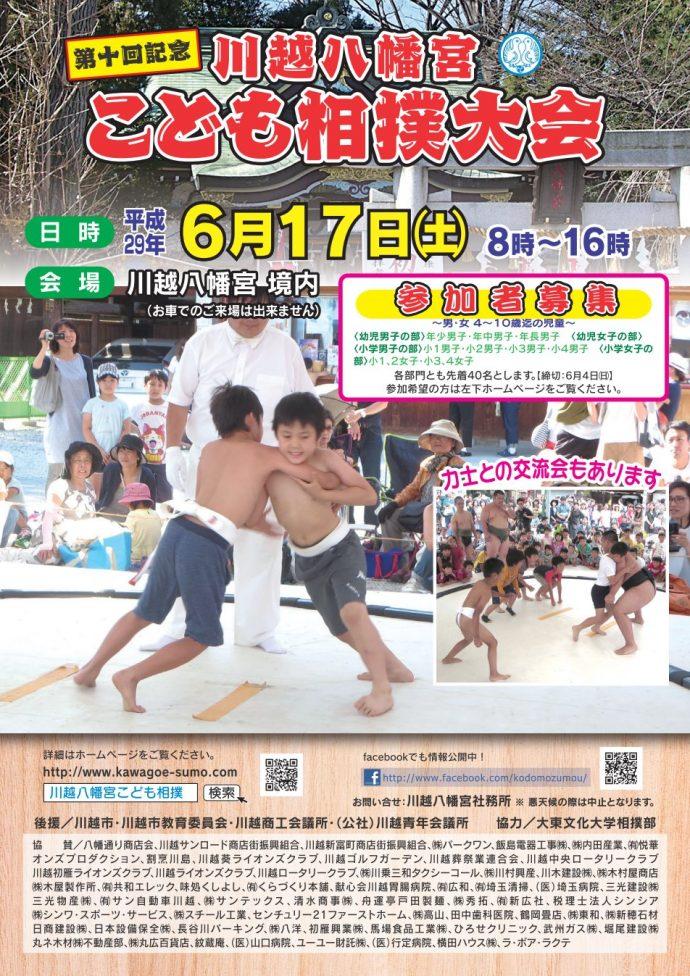 川越八幡宮こども相撲大会