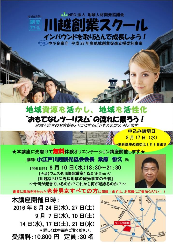 川越創業スクール(無料体験オリエンテーション)