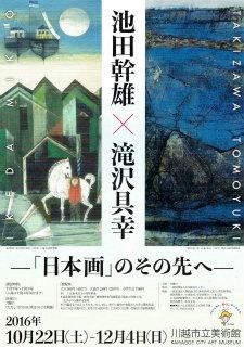 池田幹雄×滝沢具幸 〜「日本画」のその先へ〜