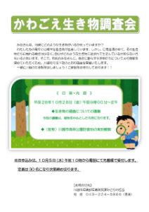 かわごえ生き物調査会 @ 川越南文化会館、(仮称)川越市森林公園計画地