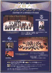2音大クラシック・コンサート @ ウェスタ川越(大ホール)