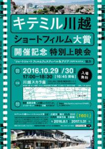 キテミル川越ショートフィルム大賞(開催記念特別上映会) @ 川越スカラ座