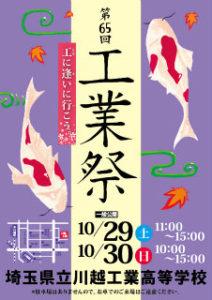 川越工業高校(工業祭) @ 埼玉県立川越工業高校