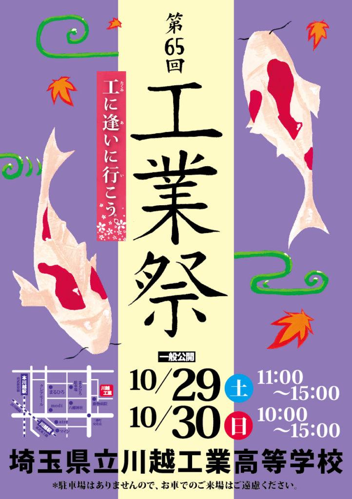 川越工業高校工業祭
