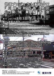 地域プロジェクト演習2017「川越昭和の街」地区成果報告会 @ 蓮馨寺