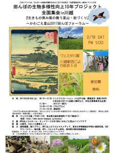 田んぼの生物多様性向上10年プロジェクト