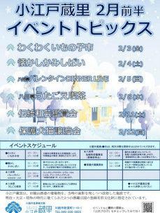小江戸蔵里イベント2月