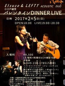 八州亭 バレンタインDINNER LIVE