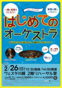ミュージックラボ はじめてのオーケストラ @ ウェスタ川越(2階リハーサル室))