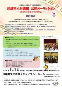 川越市人材発掘公開オーディション @ やまぶき会館