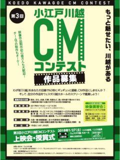 小江戸川越CMコンテンスト