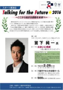 スポーツ講演会 ~Talking for the Future 2016~ @ やまぶき会館