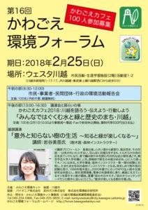 第16回かわごえ環境フォーラム @ ウェスタ川越(活動室1,2)
