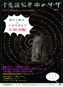 林の上映会「不思議惑星キン・ザ・ザ」 @ シボネボルケ | 川越市 | 埼玉県 | 日本