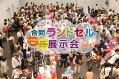合同ランドセル展示会2017埼玉 @ ウェスタ川越(1F多目的ホール)