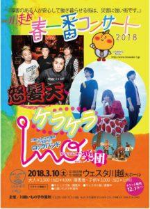 川越春一番コンサート2017 @ ウェスタ川越(大ホール)