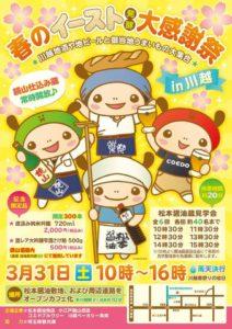 春のイースト発酵大感謝祭 @ 松本醤油商店