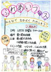 ふれあいフェス @ 霞ヶ関幼稚園