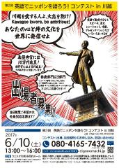 英語でニッポンを語ろう!コンテスト in 川越 @ ウェスタ川越(1F多目的ホール)