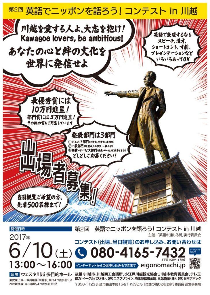 英語でニッポンを語ろう!コンテスト in 川越