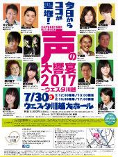 声の大競演2017