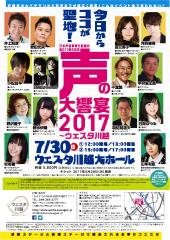 声の大響宴 2017 @ ウェスタ川越(大ホール)