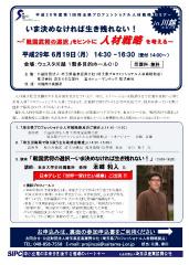 埼玉県プロフェッショナル人材戦略セミナ- @ ウェスタ川越(1階多目的ホールC・D)