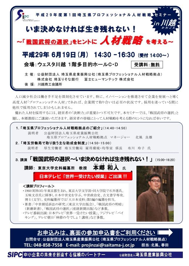 埼玉県プロフェッショナル人材戦略セミナ- in 川越