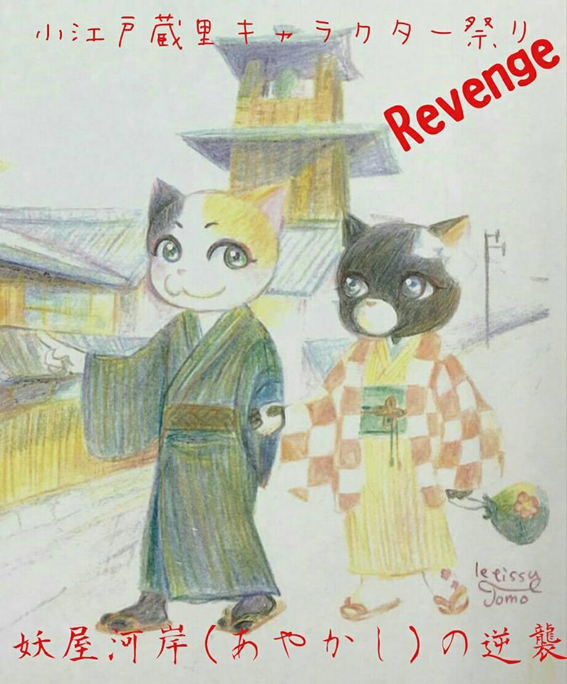 小江戸蔵里キャラクターまつりRevenge