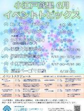 小江戸蔵里イベント