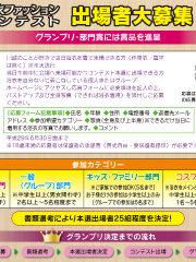 川越浴衣まつり出演者募集中(6月30日締め切り)