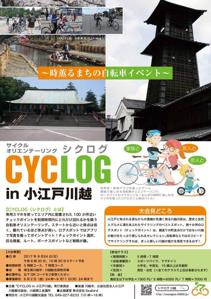 CYCLOG in 小江戸川越