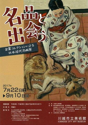 名品と出会う-企業コレクションによる日本近代洋画展-
