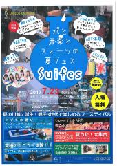 水と音楽とスイーツの夏フェス『suifes』 @ UNICUS川越(にぎわい広場)