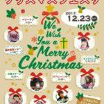 ウニクス川越クリスマスフェスタ